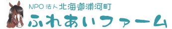 NPO法人北海道浦河町ふれあいファーム